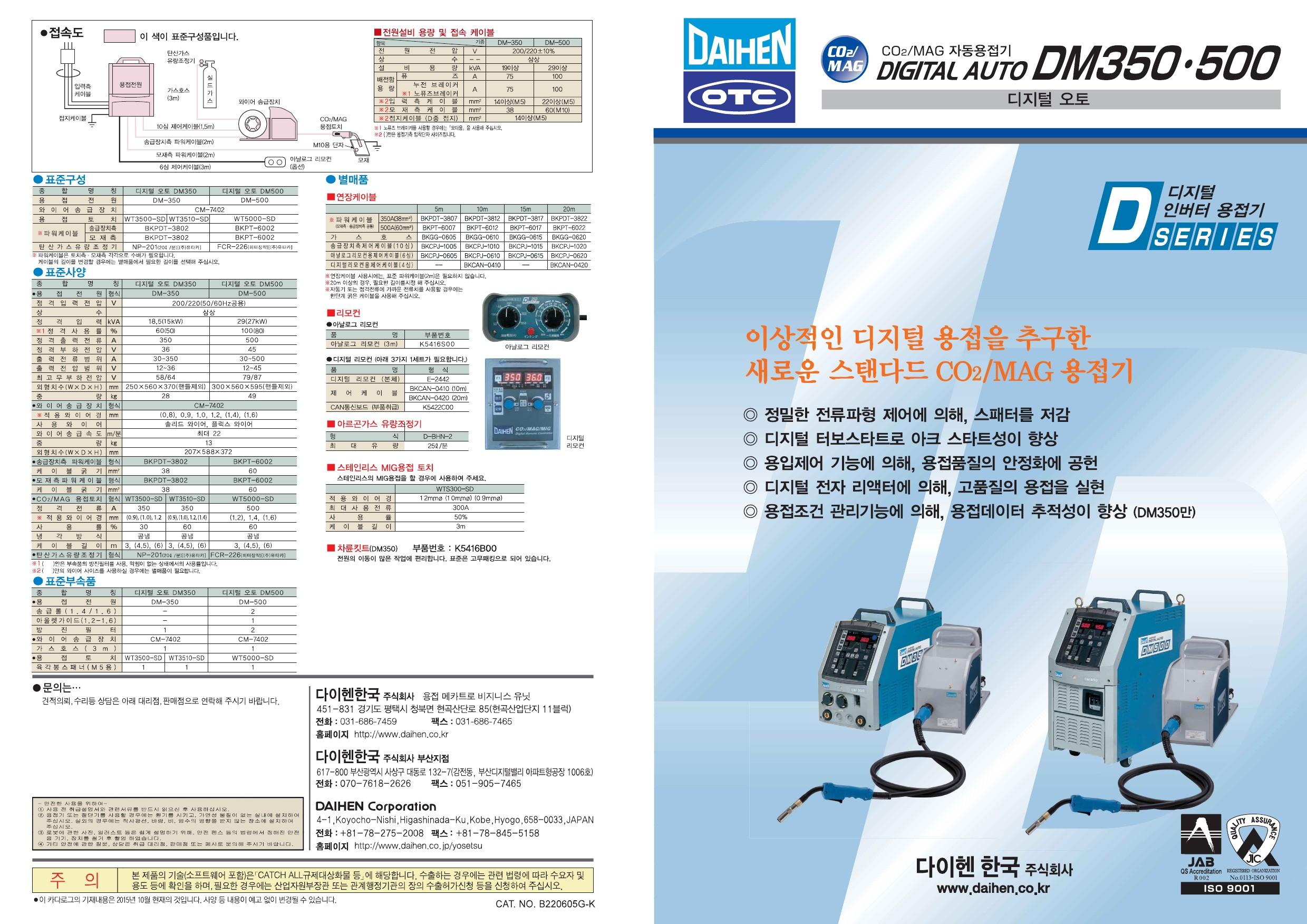 DM350,500-1.jpg