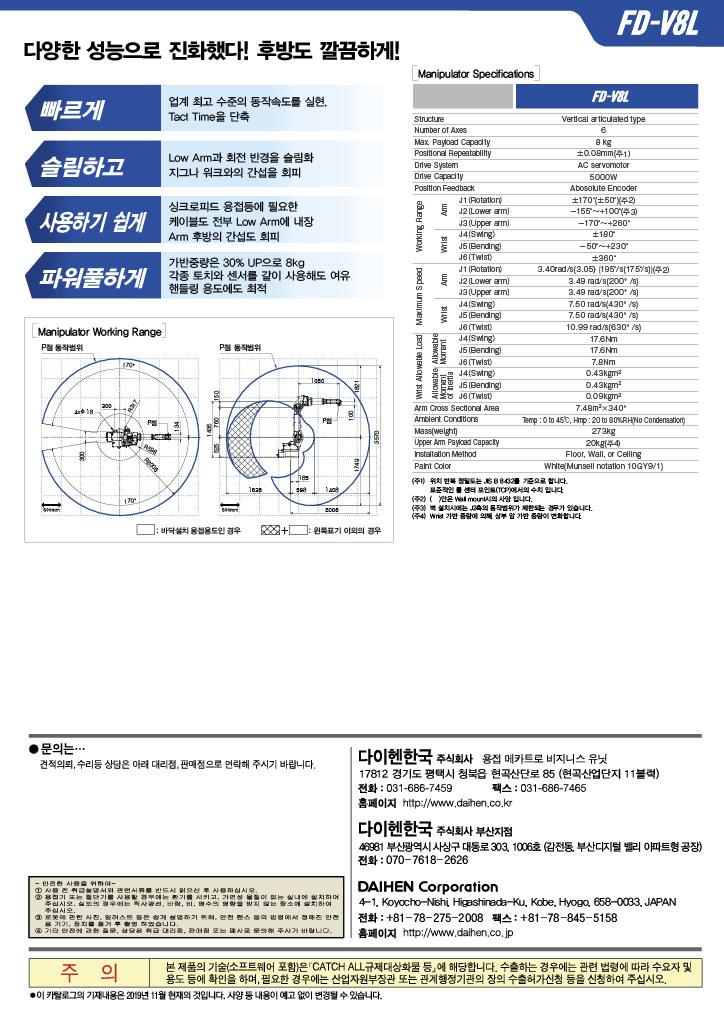 FD-V8L_ARC1024_2.png