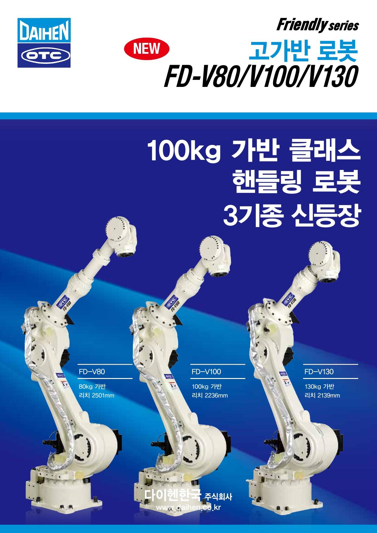 FD-V80_100_130_1.jpg
